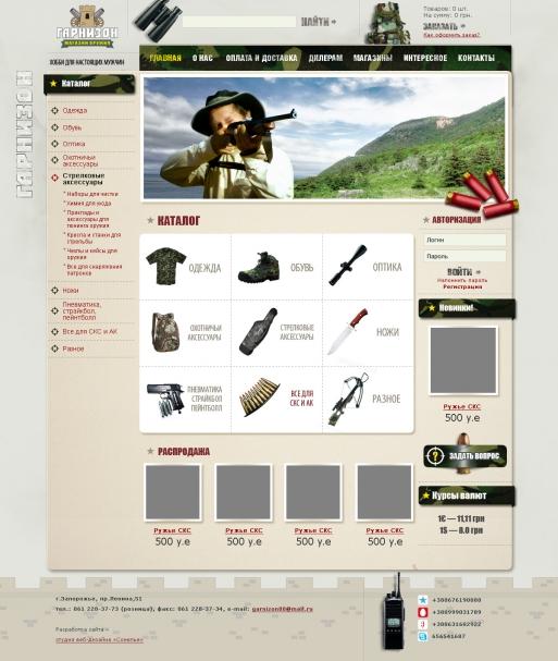 Оружейный магазин гарнизон